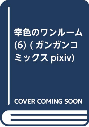幸色のワンルーム(6) (ガンガンコミックスpixiv)