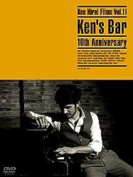 KEN HIRAI FILMS VOL.11 KEN'S BAR 10TH ANNIVERSARY [DVD]