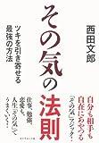 「その気の法則」西田 文郎