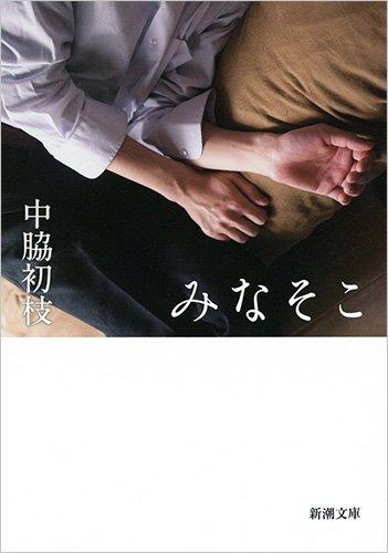 みなそこ (新潮文庫)