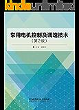 常用电机控制及调速技术(第2版)