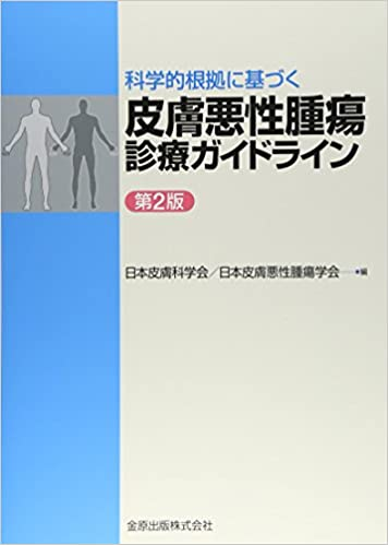 科学的根拠に基づく皮膚悪性腫瘍診療ガイドライン