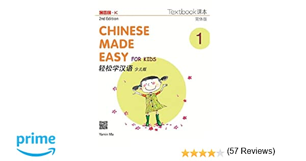 Chinese Made Easy for Kids 2nd Ed (Simplified) Textbook 1 (English ...