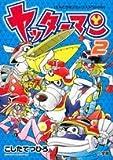 Yatterman 2 (ladybug Comics Special) (2009) ISBN: 4091408125 [Japanese Import]