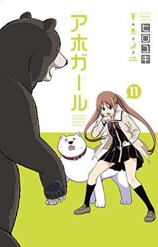 Aho-Girl 11: A Clueless Girl (Ahogaru: Clueless Girl)