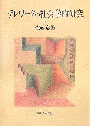 Sociological study of telework (2006) ISBN: 4275004213 [Japanese Import]