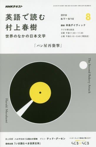 NHKラジオ 英語で読む村上春樹 2016年8月号 [雑誌] (NHKテキスト)