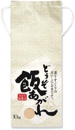 マルタカ 白クラフトSP 保湿タイプ 飯あがれ(めしあがれ)(銘柄なし) 10kg用紐付 20枚セット KHP-560