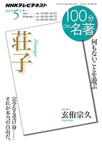 『荘子』 2015年5月 (100分 de 名著)
