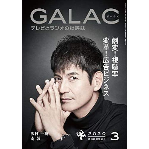 GALAC 2020年3月号 表紙画像