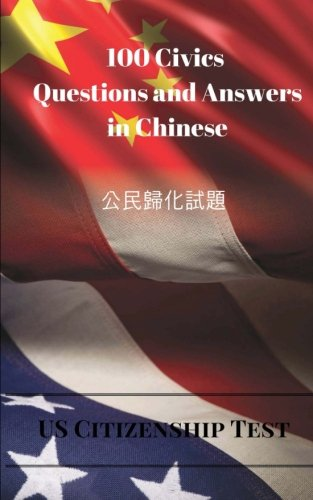 US Citizenship Test: 100 Civics Questions and Answers in Chinese (Chinese Edition)