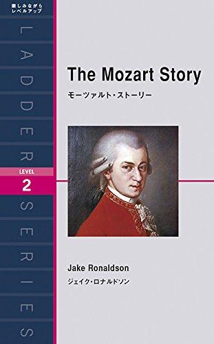 モーツァルト・ストーリー The Mozart Story (ラダーシリーズ Level 2)