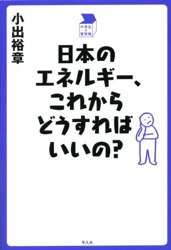日本のエネルギー、これからどうすればいいの? (中学生の質問箱)