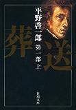 葬送 第一部(上)(新潮文庫)