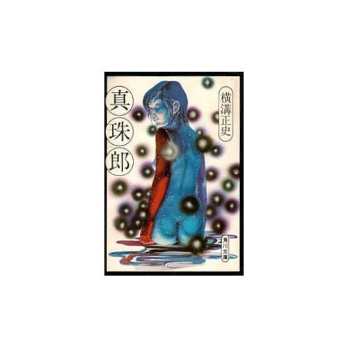 真珠郎 (角川文庫 緑 304-16)