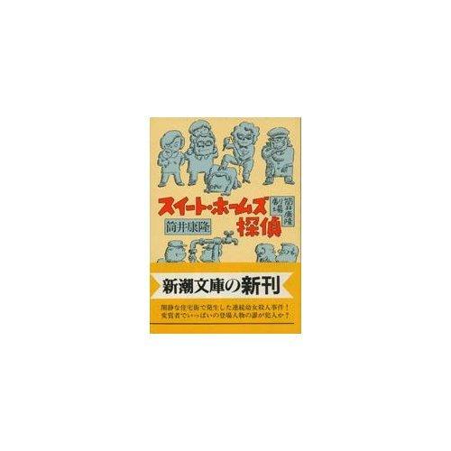 スイート・ホームズ探偵 (新潮文庫―筒井康隆劇場)