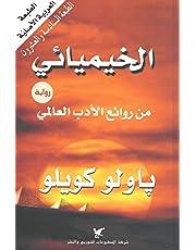 كتاب الخيميائي ، باولو كويلو ، شركة المطبوعات للتوزيع والنشر ، 3033435