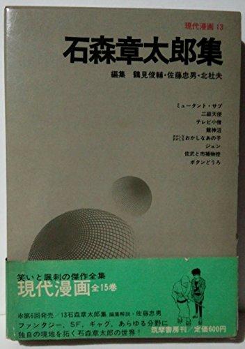 現代漫画〈〔第1期〕 13〉石森章太郎集 (1969年)