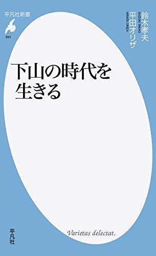 下山の時代を生きる (平凡社新書)