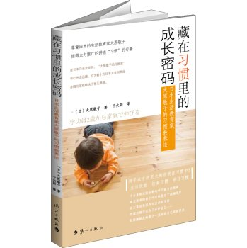 Hidden in the habit of growth Password: educator living in Japan Ohara Keiko customary law upbringing(Chinese Edition) pdf epub