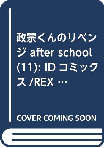 政宗くんのリベンジ (11) after school (REXコミックス)