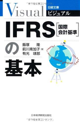 IFRS(国際会計基準)の基本 (日経文庫ビジュアル)