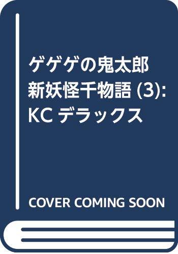 ゲゲゲの鬼太郎 新妖怪千物語(3) (KCデラックス)