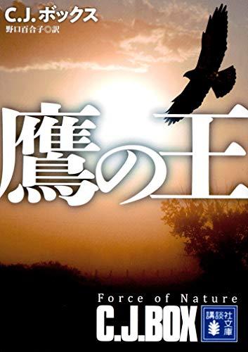 鷹の王 (講談社文庫)