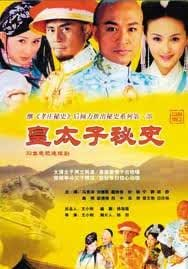 2004 Huang Tai Zi Mi Shi - Volume 2 - Box Set - Cantonese & Mandarin Audio - Chinese Subtitle -