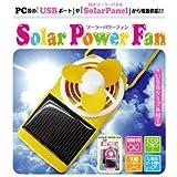 電池不要!充電式携帯扇風機 ソーラーパワーファン ブラック