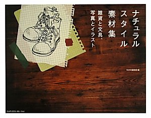 Download Stationery and natural style Yun miscellaneous goodsA photos and illustrations ebook