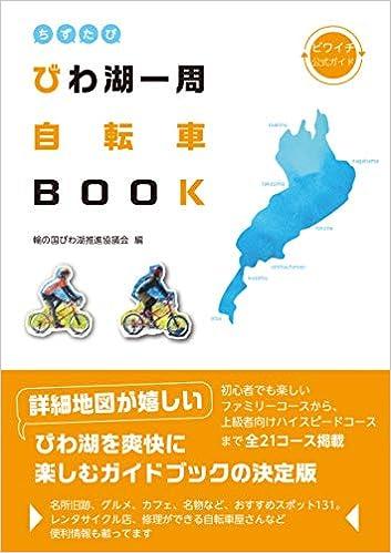 ちずたび びわ湖一周自転車BOOK ...