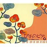 ぴあのピア Vol.7 ピアノの魔術師~リスト編