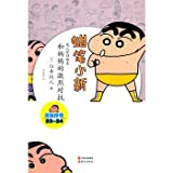 Crayon Shinchan - and her mother's fierce confrontation