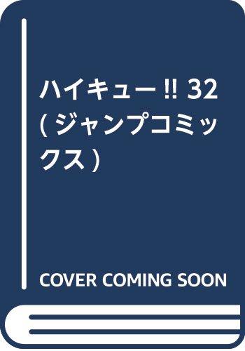 ハイキュー!! 32 (ジャンプコミックス)