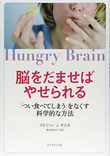 脳をだませばやせられる 「つい食べてしまう」をなくす科学的な方法