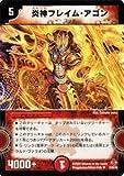 Japan Import Duel Masters [flame God Flame Agon] DM27-027UC Gokukamihen 4