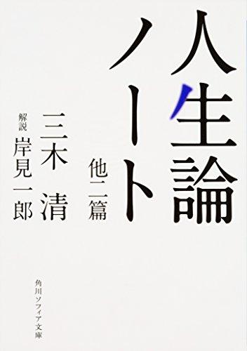 人生論ノート 他二篇 (角川ソフィア文庫)