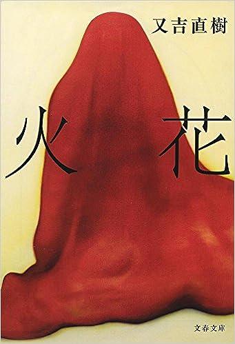 火花 (文春文庫)   又吉 直樹  ...
