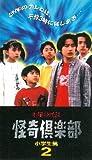木曜の怪談 怪奇倶楽部~小学生編2 [VHS]