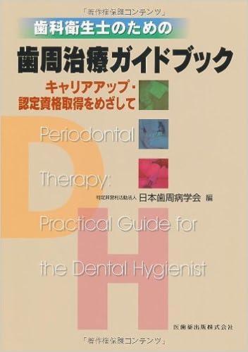 資格 士 歯科 衛生