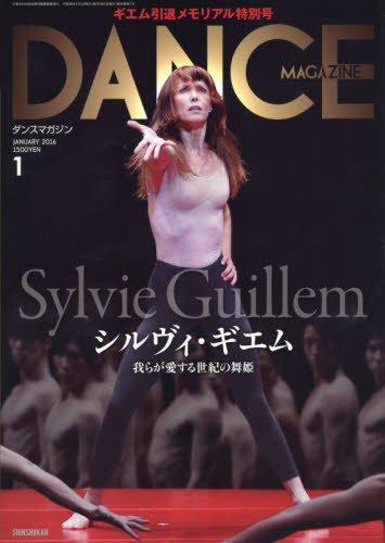 DANCE MAGAZINE (ダンスマガジン) 2016年 01 月号 ギエム引退メモリアル特別号