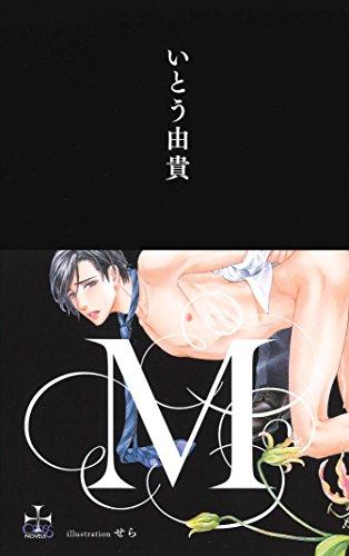 M (クロスノベルス)