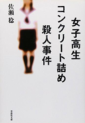 文庫 女子高生コンクリート詰め殺人事件 (草思社文庫)