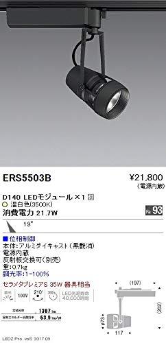 ENDO LEDスポットライト 配線ダクトレール用 セラメタプレミアS35W相当 温白色3500K 中角 位相制御調光 黒 ERS5503B (ランプ付)   B07HPYMFMC