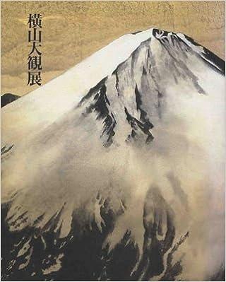 Taikan Yokoyama exhibition catalog 1993 Kyoto (Japan Import)