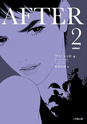 AFTER 2 (小学館文庫)