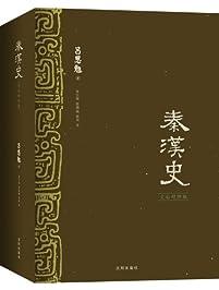 秦汉史(文白对照版)(套装共3册) (吕思勉经典作品) (Chinese Edition)