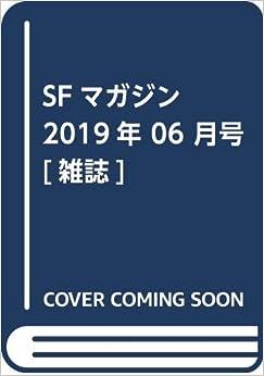 SFマガジン 2019年 06 月号 [雑誌]