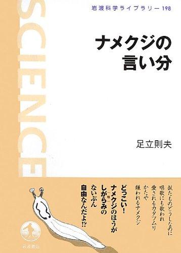 ナメクジの言い分 (岩波科学ライブラリー)